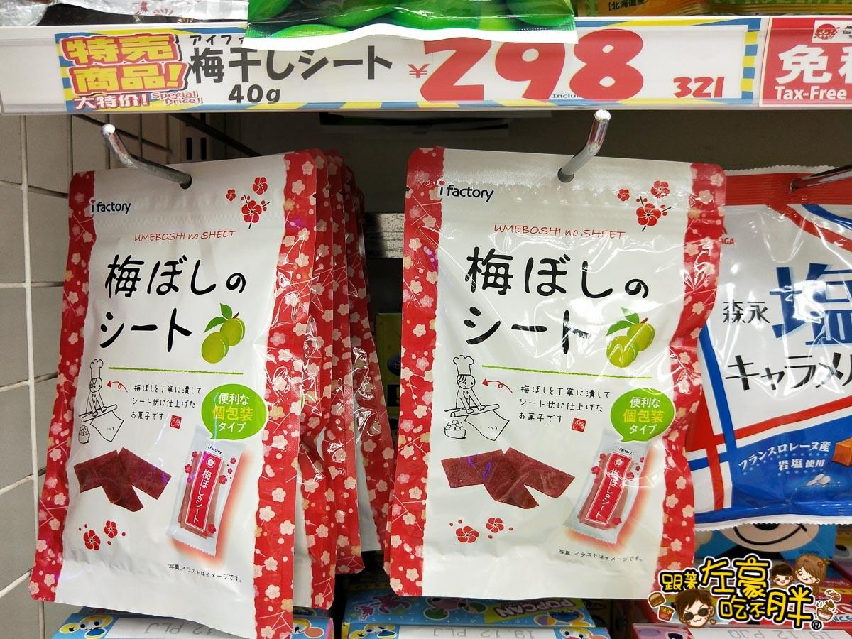 大國藥妝(Daikoku Drug)日本免稅商店-21