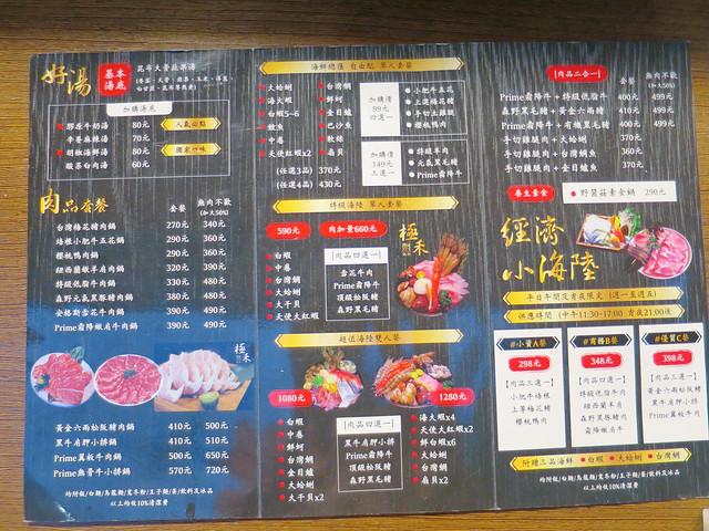 極禾優質鍋物-蘆洲店 (31)