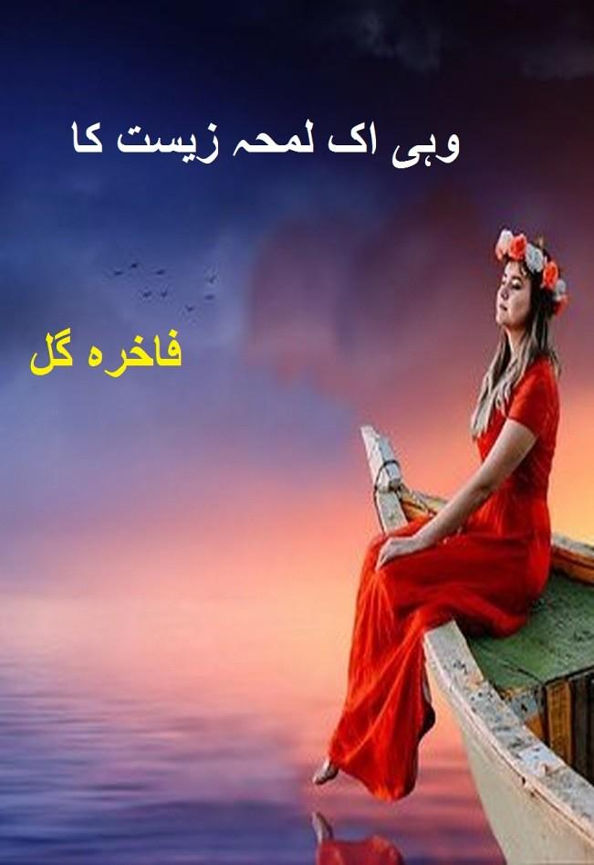 Wohi Aik Lamha Zeesat Ka Complete Novel By Fakhra Gul
