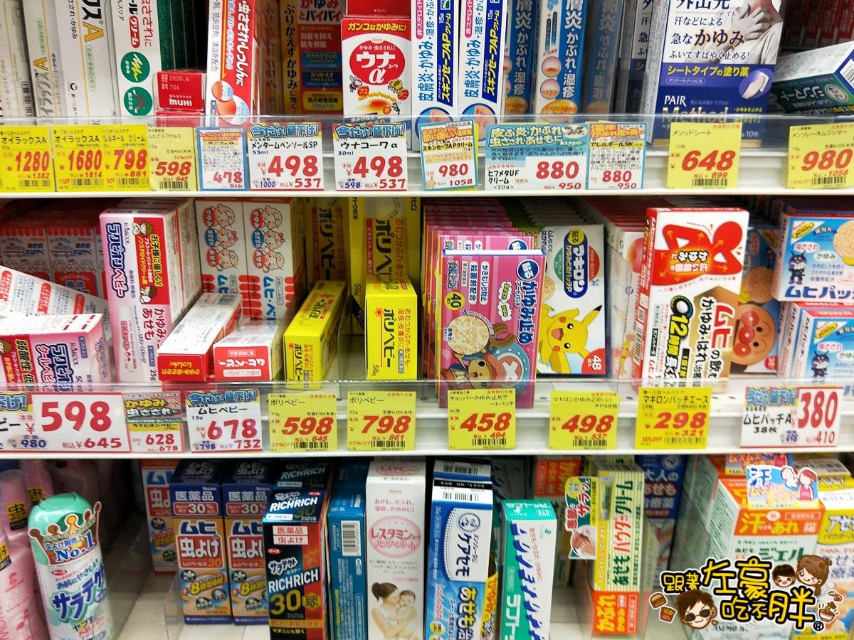 大國藥妝(Daikoku Drug)日本免稅商店-24