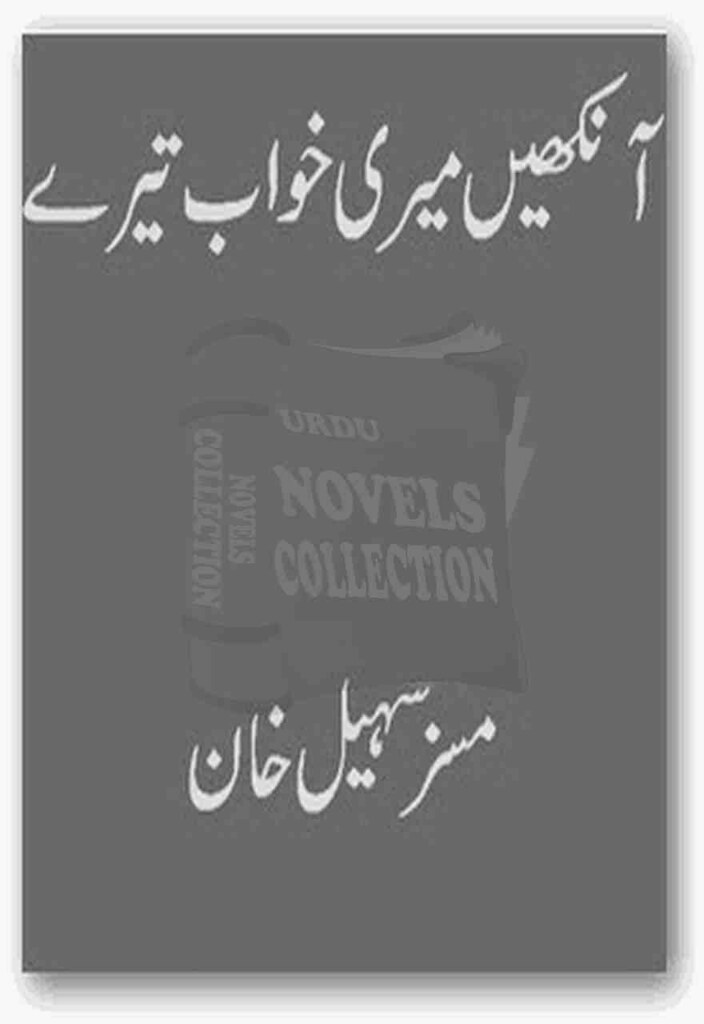 Aankhe Meri Khwab Tere Complete Novel By Mrs Sohail Khan