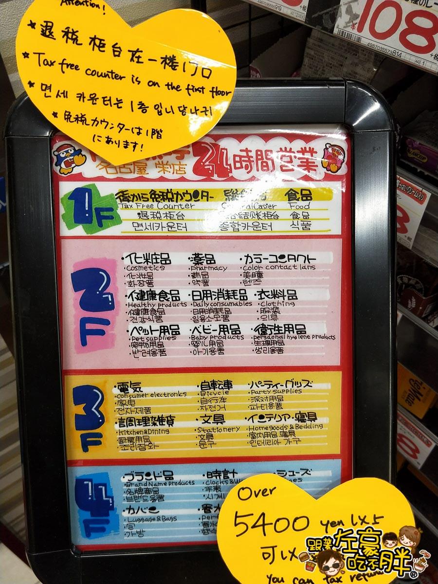 驚安的殿堂唐吉訶德(日本免稅商店)-53