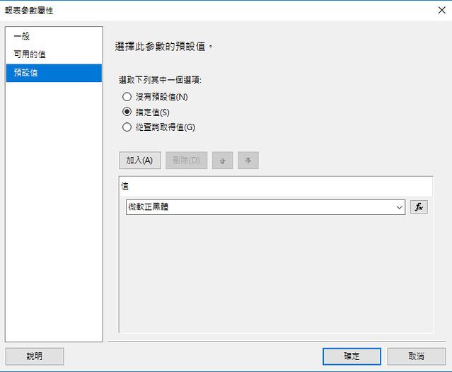 [SSRS] 透過 ReportViewer 變更文字字型-2