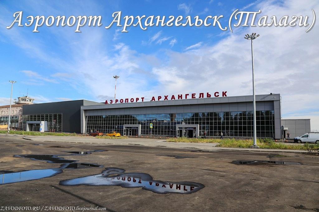 Аэропорт Архангельск (