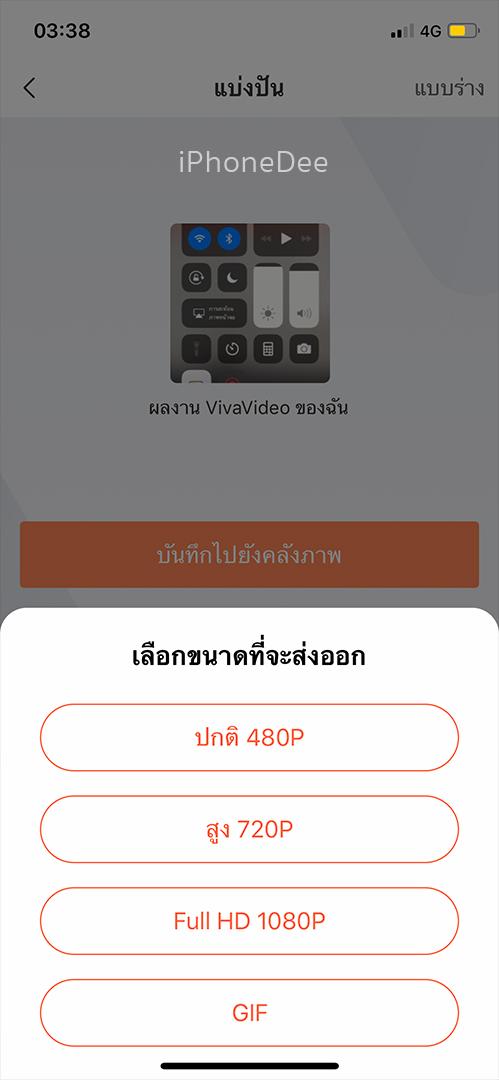 vivavideo-app06