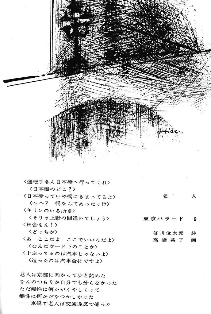 首都高と日本橋 (6)
