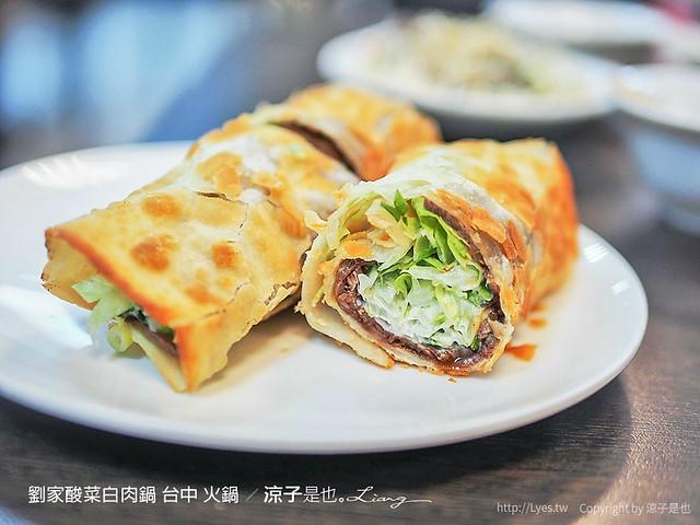 劉家酸菜白肉鍋 台中 火鍋 7