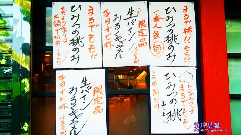 東京美食限定-001