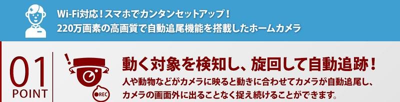 塚本無線 BESTCAM 108J レビュー (7)