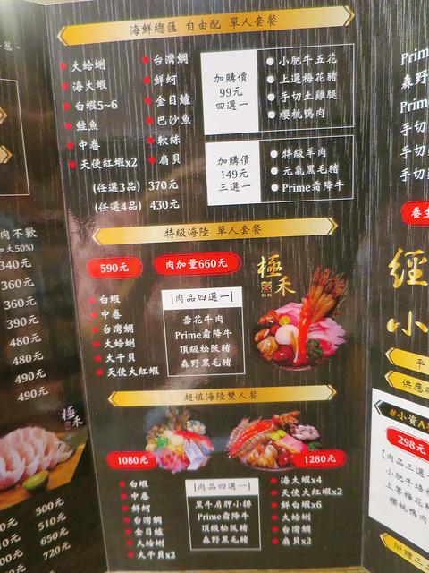 極禾優質鍋物-蘆洲店 菜單 (45)