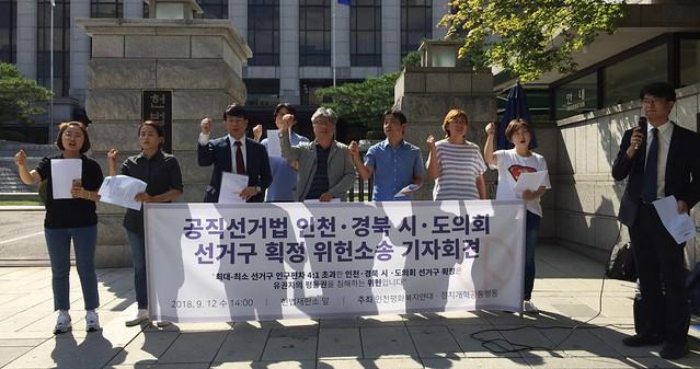 선거구획정위헌소송 정치개혁공동행동 기자회견