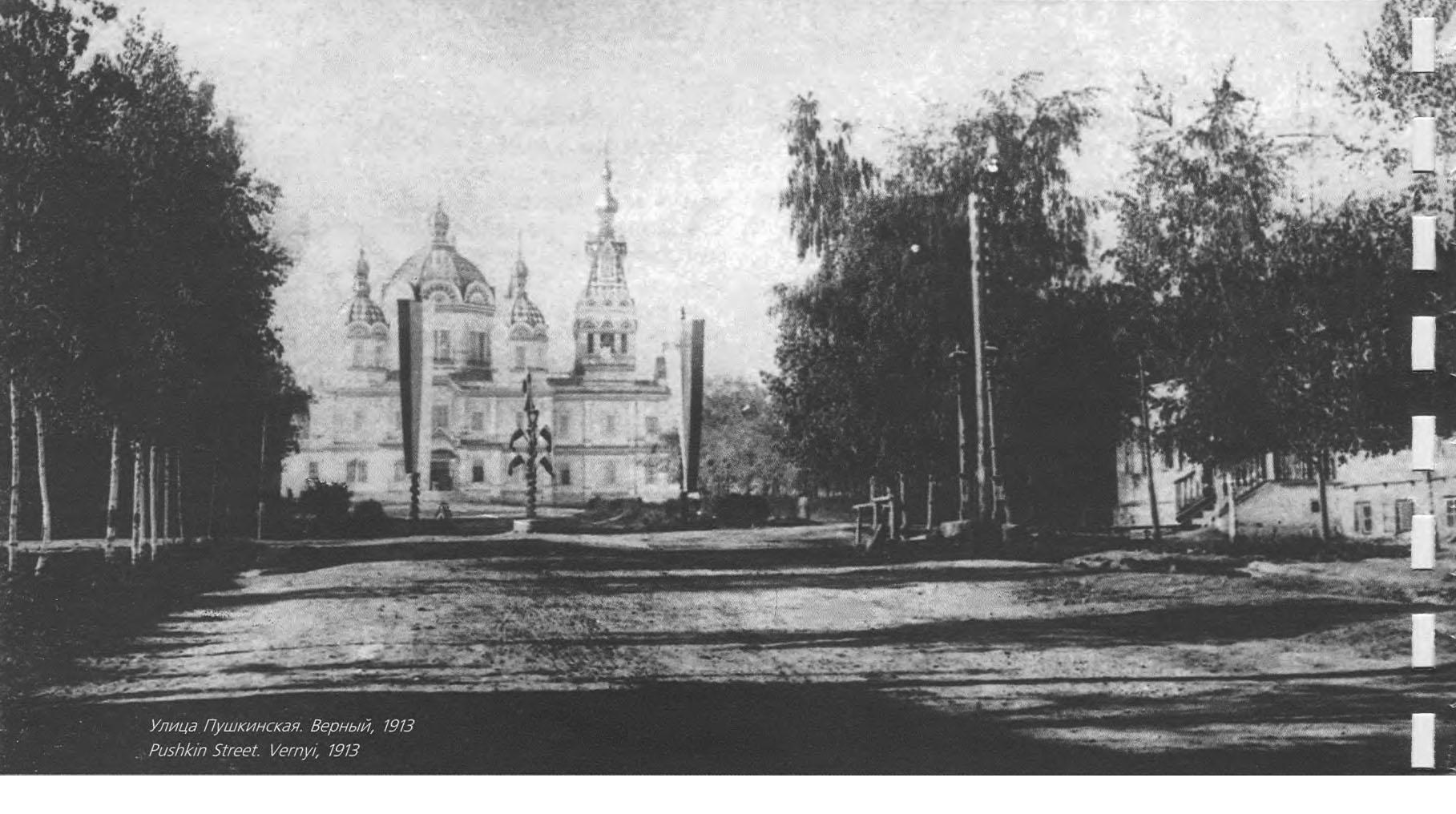 Пушкинская улица. Вид на собор с северной стороны