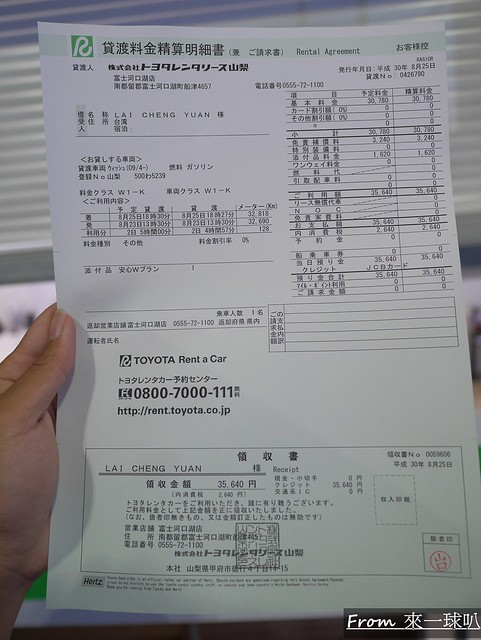 日本租車自駕48