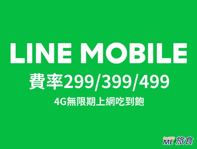 LINE Mobile BN