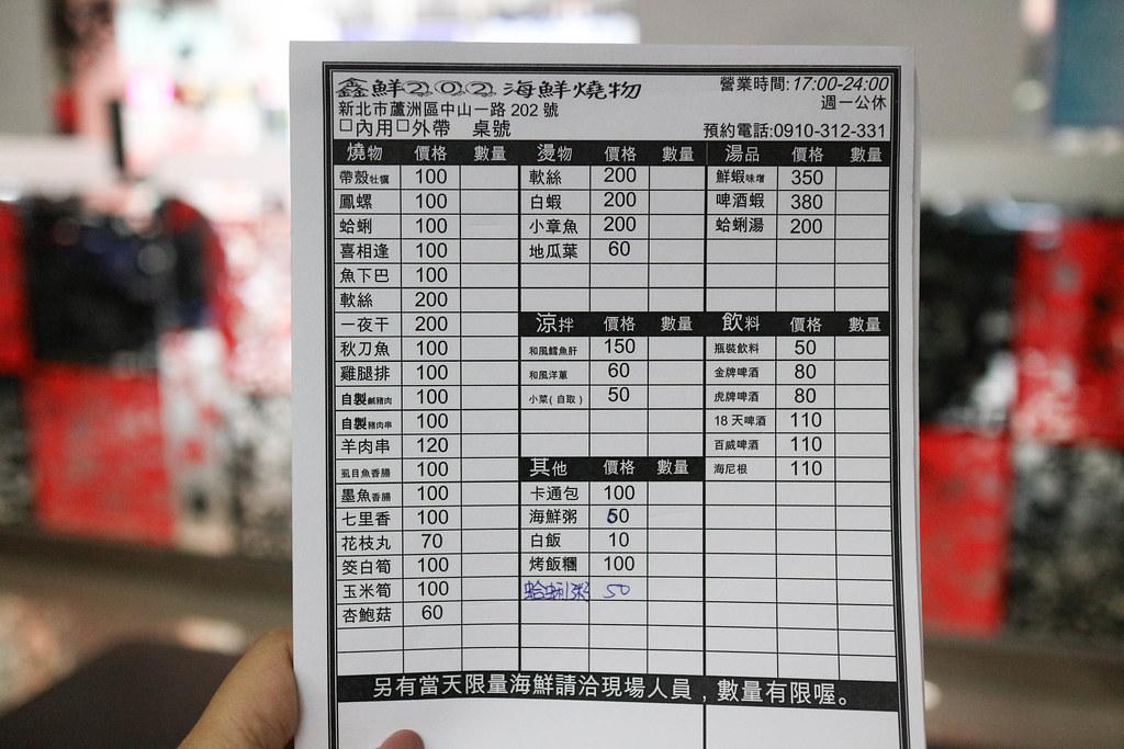 鑫鮮202海鮮燒物 (11)