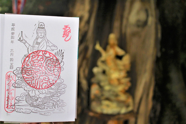 chichibuimamiya-gosyuin011