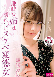 SIS-086 A Senior Sister Is Hidden Doskebe Metamorphosis Woman Sakazaki Miho