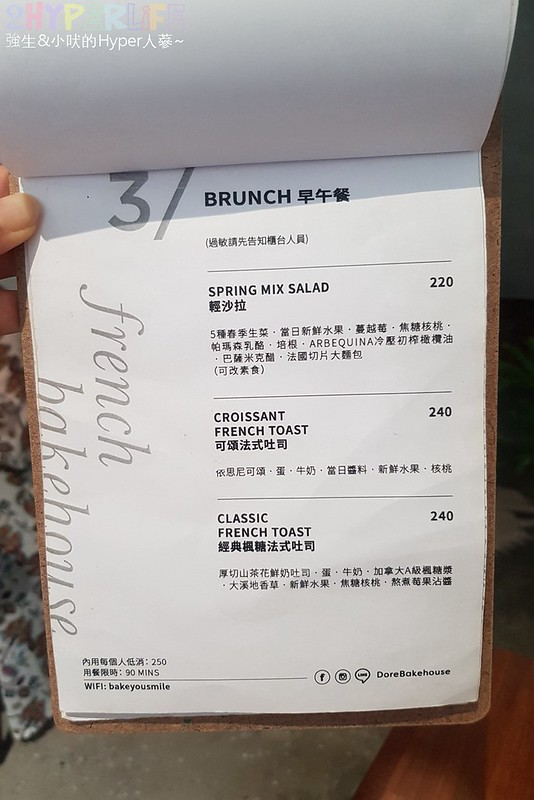 dore french bakehouse 多爾法式烘焙 (6)
