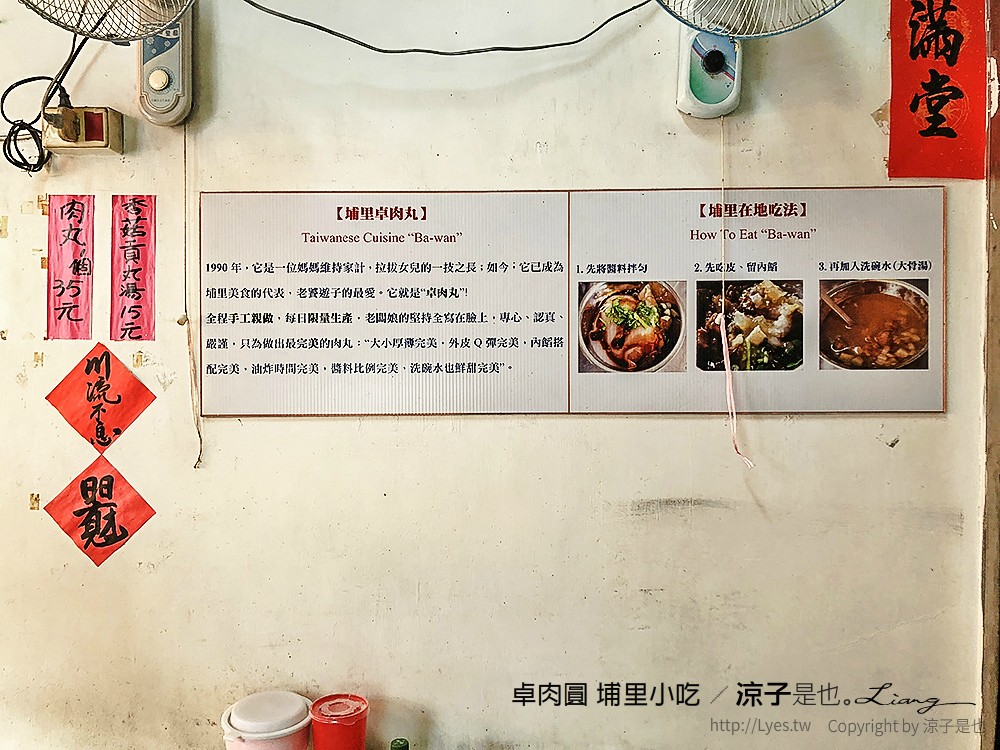 卓肉圓 埔里小吃 1