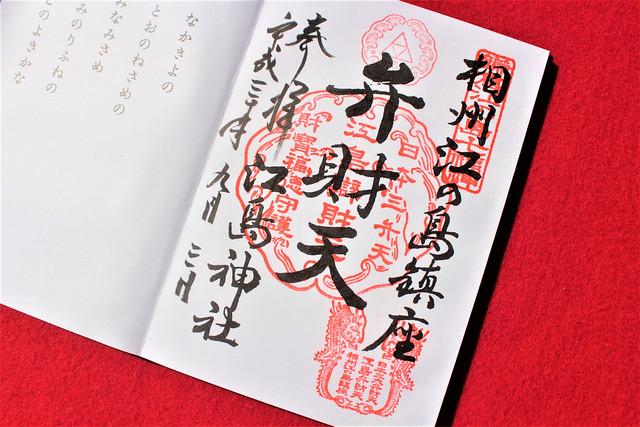 江島神社 鎌倉江ノ島七福神「弁財天」の御朱印
