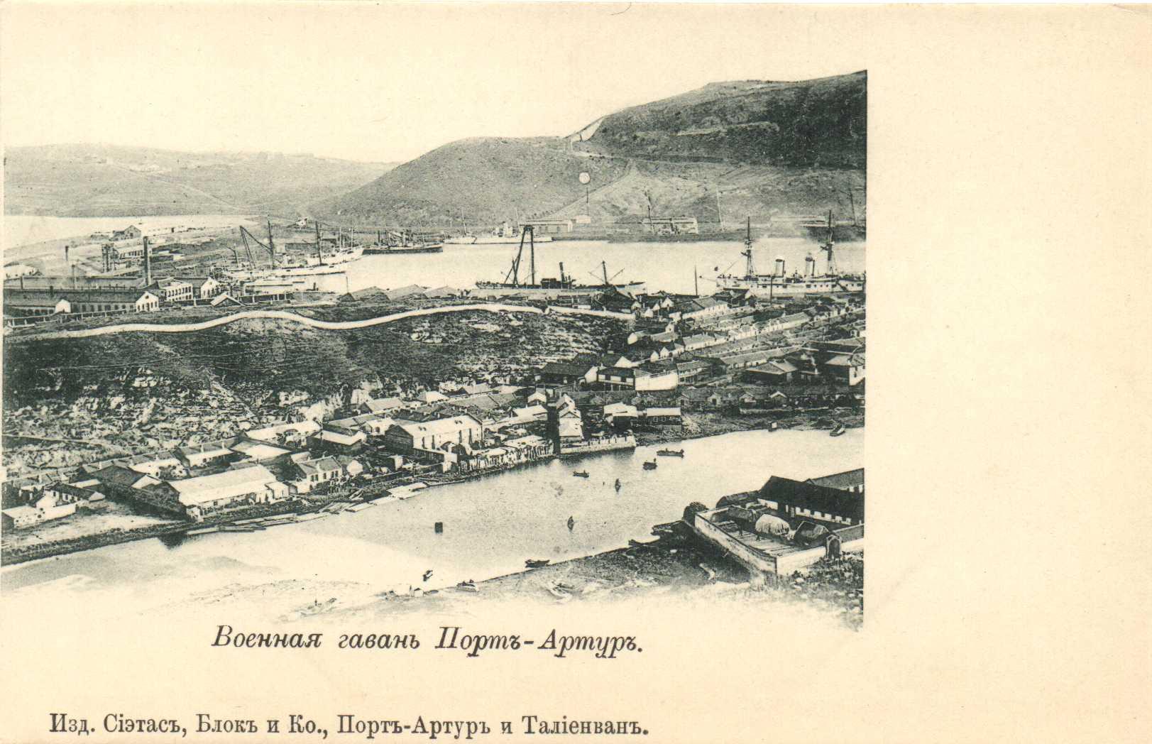Военная гавань