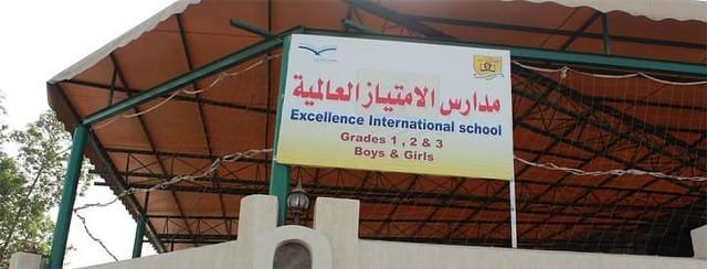 471 List of Best International Schools in Dammam 04
