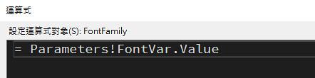 [SSRS] 透過 ReportViewer 變更文字字型-4