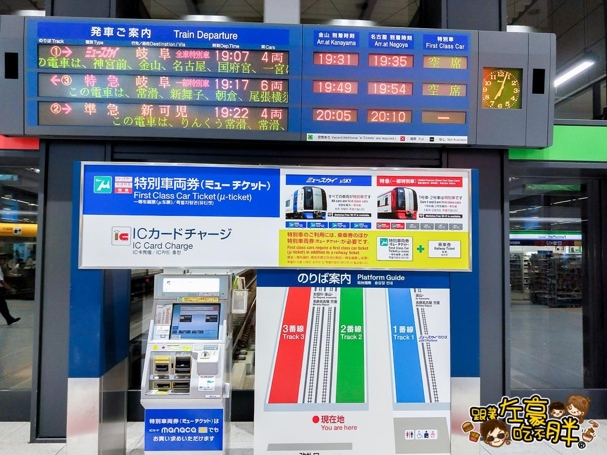 名古屋中部國際機場車站-1