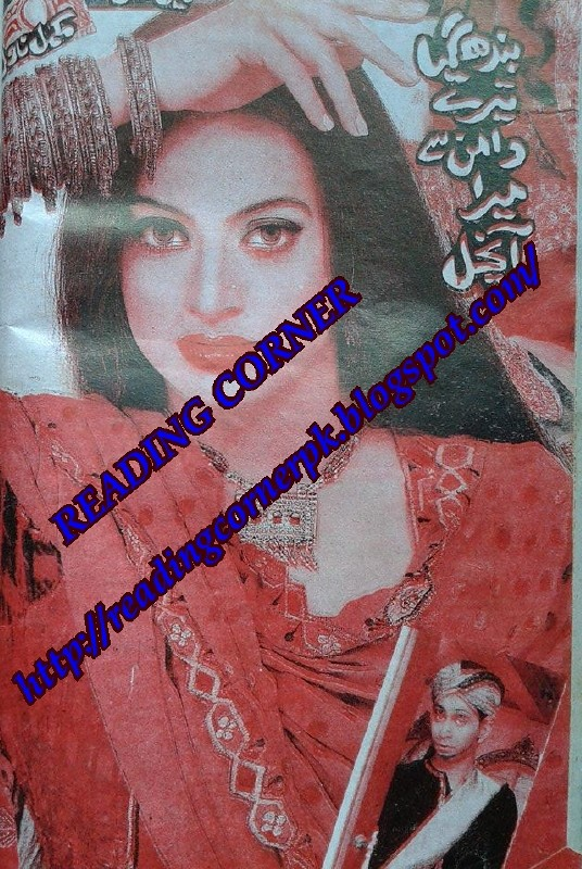 Bandh Gia Tery Daman Se Mera Aanchal is a very well written complex script novel which depicts normal emotions and behaviour of human like love hate greed power and fear, writen by Mrs Sohail Khan , Mrs Sohail Khan is a very famous and popular specialy among female readers