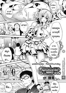 รุมไอดอลสาวนมวัว – Agricultural Idol Bekko
