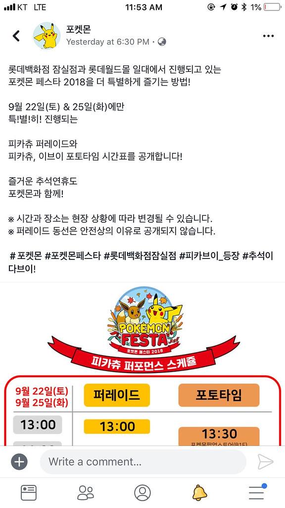 pokemon_go_week_at_pokemon_festa_2018_in_south_korea_pikachu_parade_info