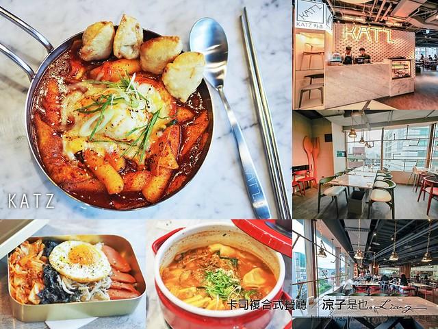 KATZ 卡司複合式餐廳 新時代美食