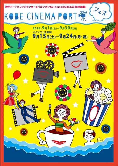 「KOBE CINEMA PORT フェス」チケットで飲み食い歩き・前編(神戸・神戸駅南)