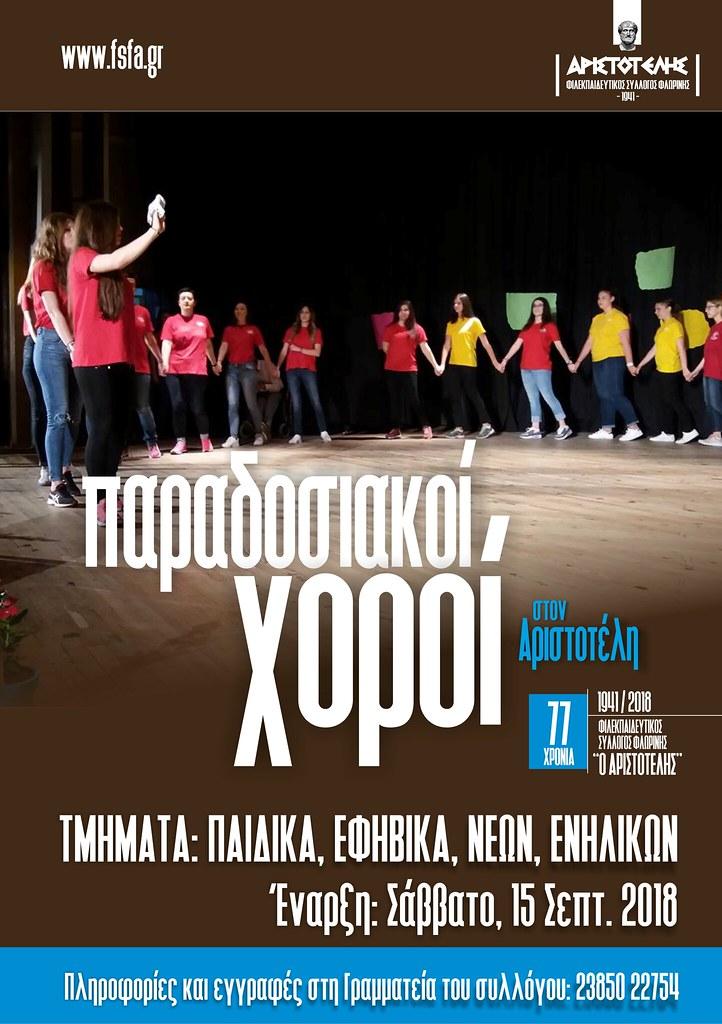 Έναρξη εγγραφών και μαθημάτων στα τμήματα παραδοσιακών χορών του Φ.Σ.Φ. «Ο Αριστοτέλης»