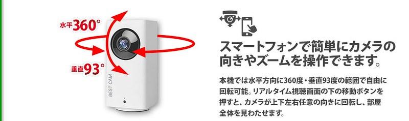 塚本無線 BESTCAM 108J レビュー (18)