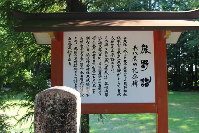 kumanohayatama026