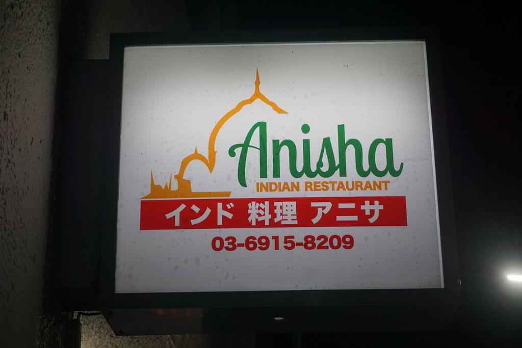 アニサ(桜台)
