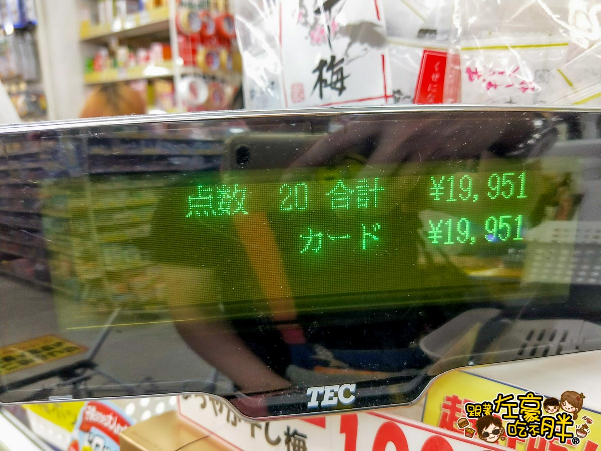 大國藥妝(Daikoku Drug)日本免稅商店-41