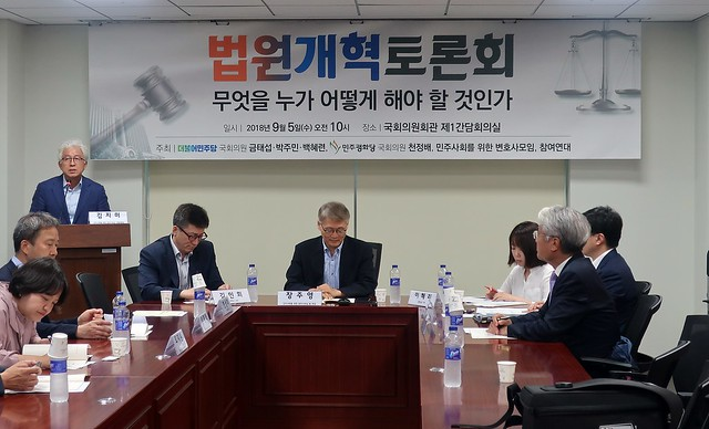법원개혁토론회사진