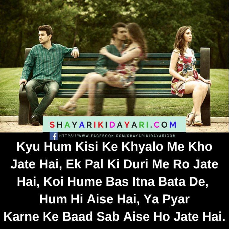 Kyu-Hum-Kisi-Ke-Khyalo-Me-Kho-Jate-768x768