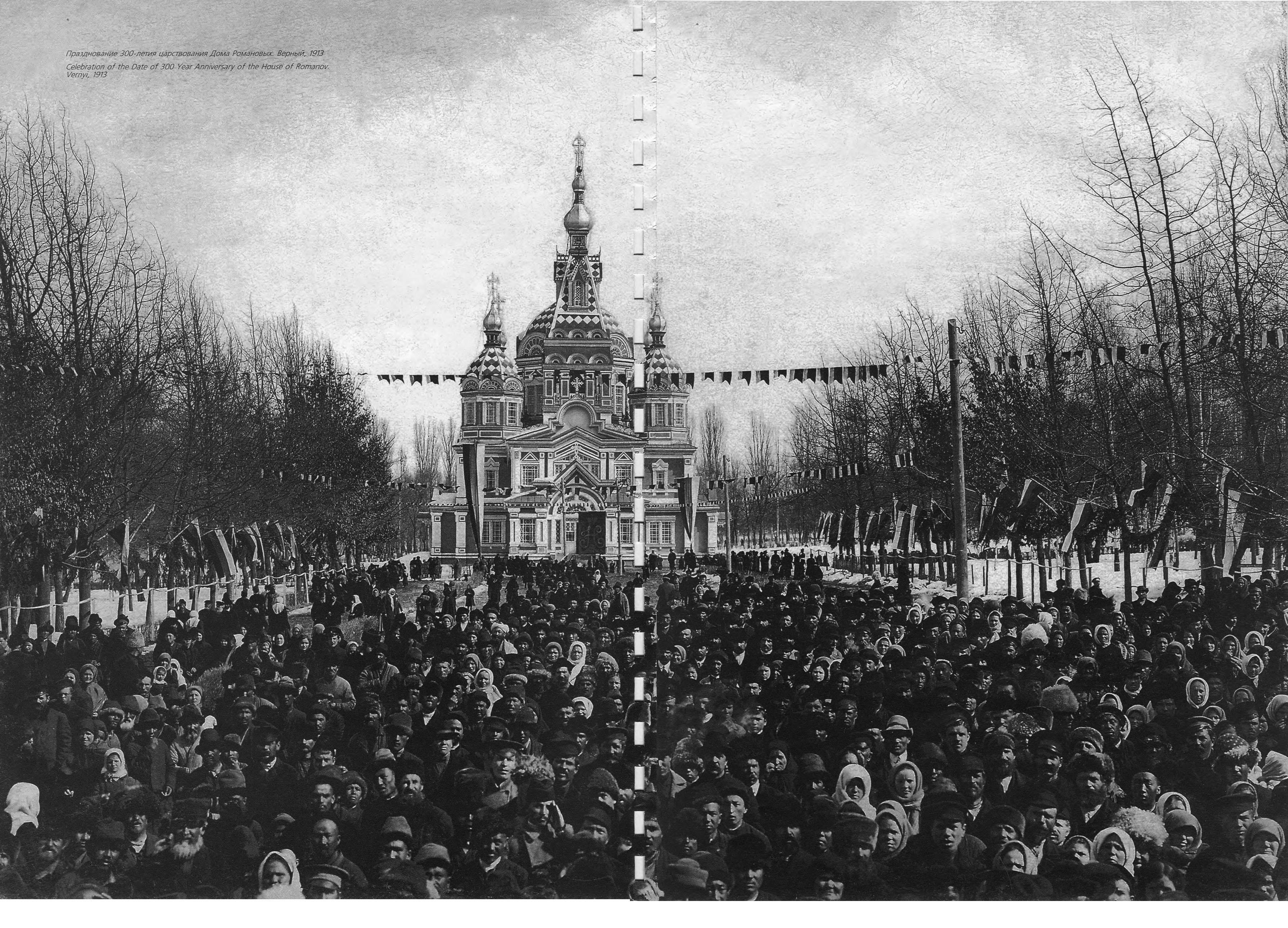 Празднование 300-летия Дома Романовых. 1913