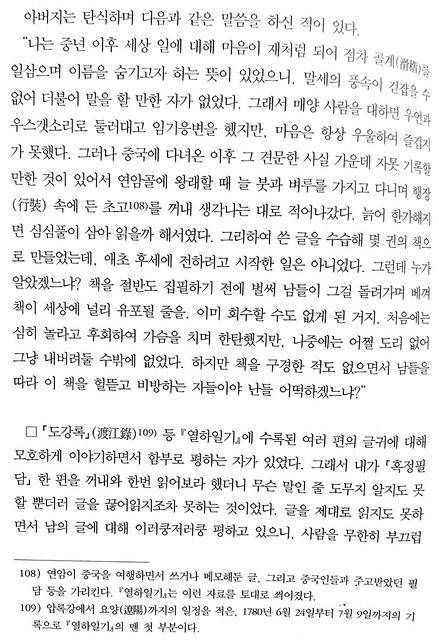 독서노트 | 나의아버지 박지원 2