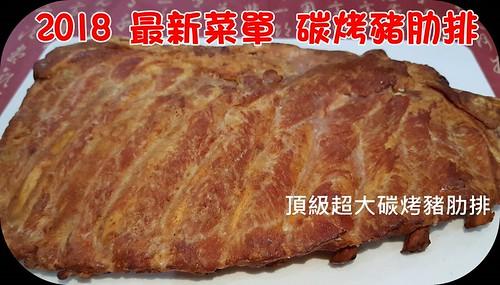 碳烤豬肋排