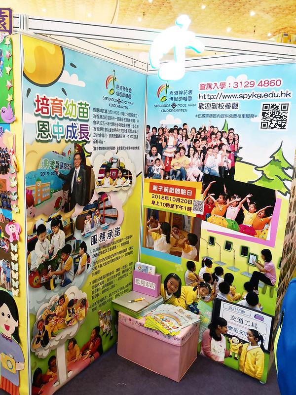 西貢區學前教育及小學教育博覽2018
