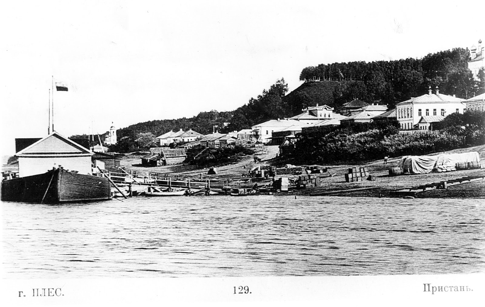 У пароходной пристани. (2)