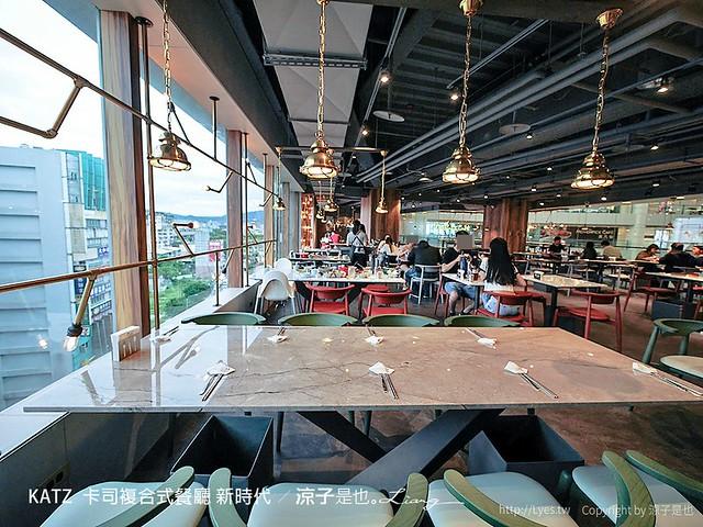 KATZ  卡司複合式餐廳 新時代 6