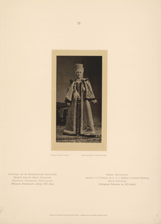Состоящая при Ея Императорском Высочестве Великой Княгине Марии Павловны, Марианна Фёдоровна Мансурова