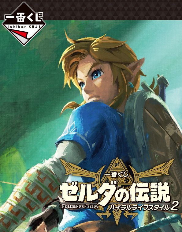 Ichiban KUJI The Legend of Zelda Hyrule Lifestyle 2