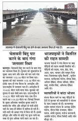 गंगा चेतावनी बिंदु पर जल स्तर स्थिर