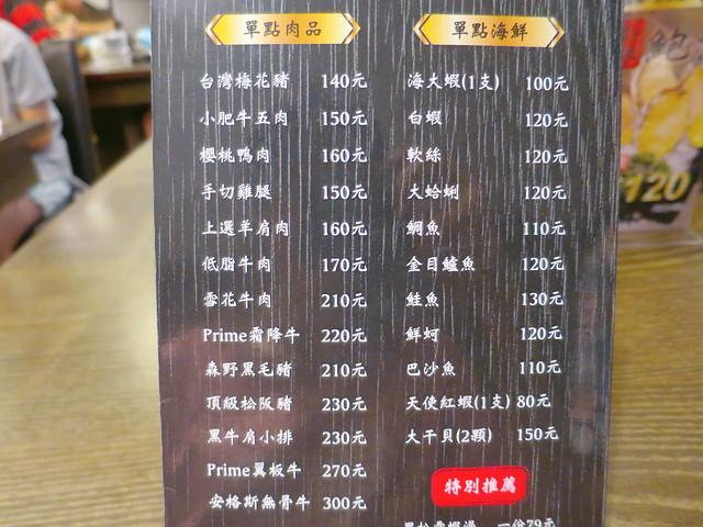 極禾優質鍋物-蘆洲店 菜單 (49)